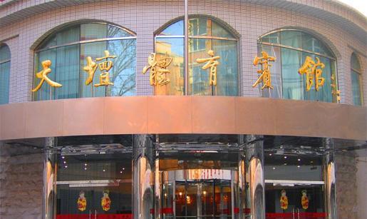 北京天坛体育宾馆内主体建筑为五层结构,配有中央空调,自动电梯